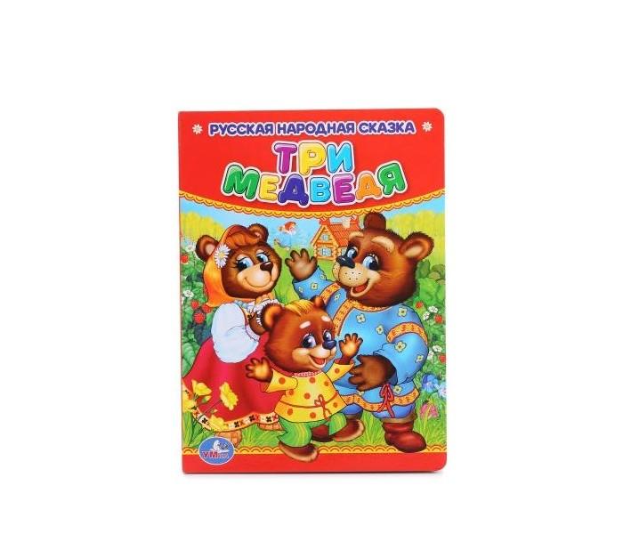 Книжки-картонки Умка Сказка Три медведя умка лесные обитатели с винни пухом
