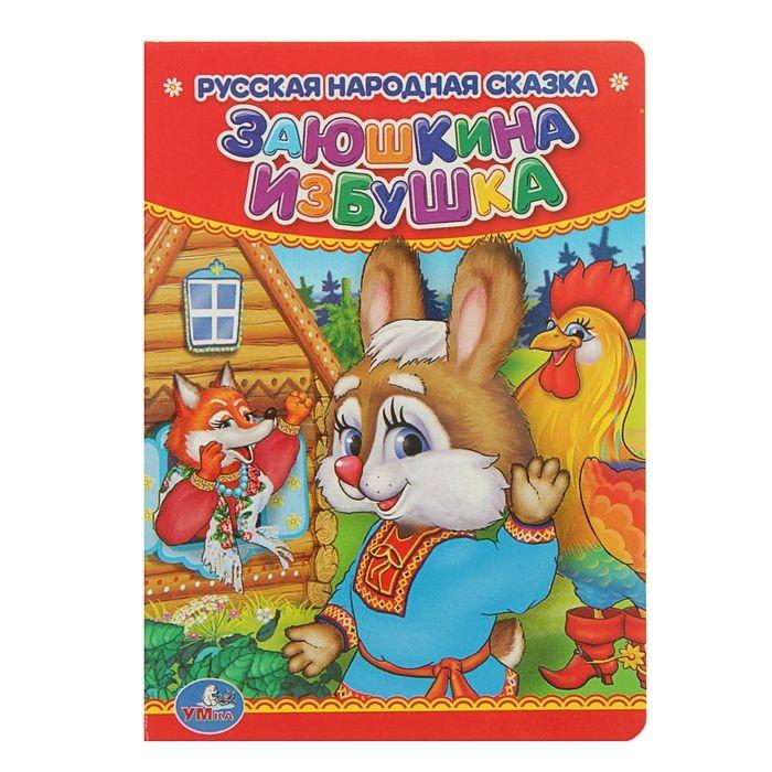 Книжки-картонки Умка Книга Заюшкина избушка книжки картонки росмэн книжка сказка заюшкина избушка