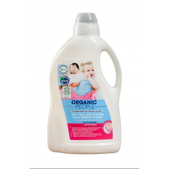 Бытовая химия Organic People Гель Эко для стирки всех видов тканей 1.5 л порошок стир sky president 5кг д всех видов тканей
