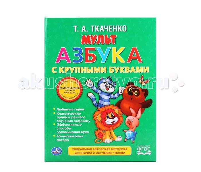 Обучающие книги Умка Книга с крупными буквами Мульт азбука людмила громова азбука с крупными буквами наклейки