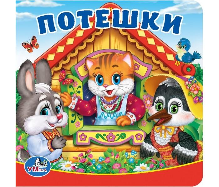 Игрушки для ванны Умка Книга-пищалка для ванны Потешки любимые сказки книга пищалка для ванны