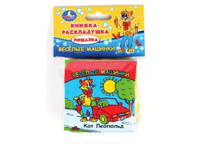 Игрушки для ванны Умка Книжка-раскладушка для ванны Кот Леопольд Веселые машинки (звук) росмэн книжка раскладушка колыбельные веселые гармошки