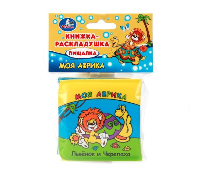 Игрушки для ванны Умка Книжка-раскладушка для ванны Моя Африка Львенок и черепаха