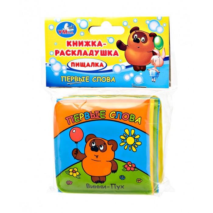 Игрушки для ванны Умка Книжка-раскладушка для ванны Первые слова Винни-Пух с пищалкой раскраски умка мозаика и наклейки винни пух