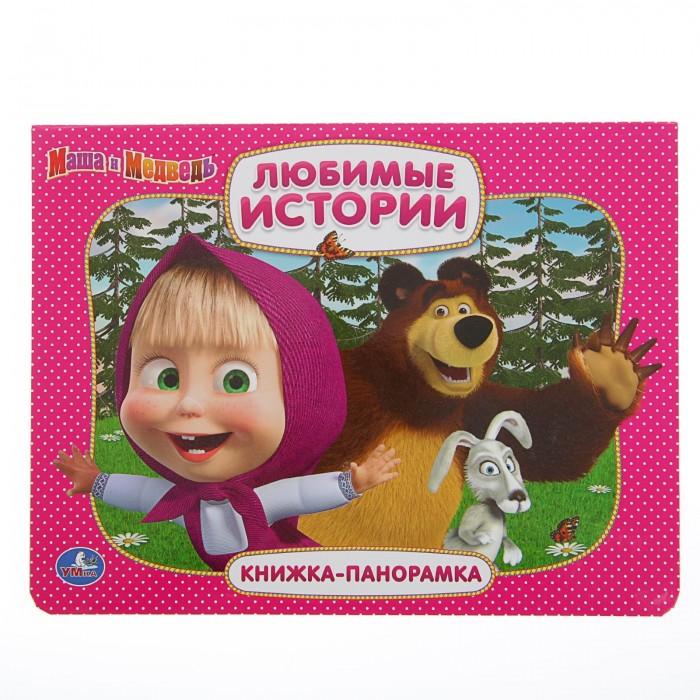 Книжки-панорамки Умка Книжка-панорамка Любимые истории Маша и Медведь умка обучающий планшет маша и медведь 80 программ