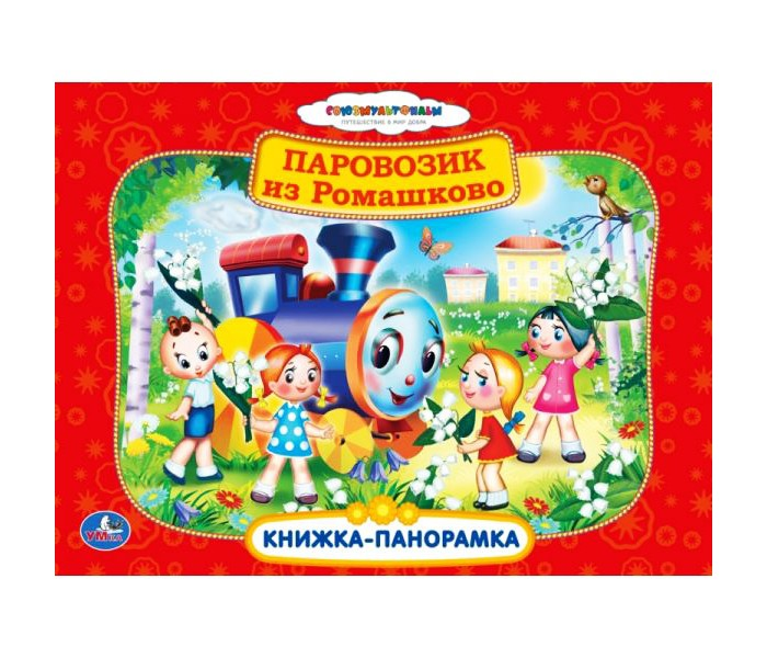 Книжки-панорамки Умка Книжка-панорамка Паровозик из Ромашково развивающая игрушка умка обучающий паровозик из ромашково