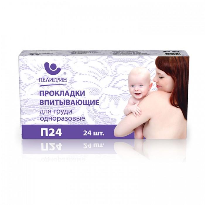 Гигиена для мамы Пелигрин Прокладки для груди одноразовые 24 шт.