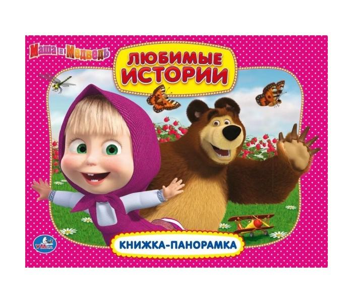 Книжки-панорамки Умка Книжка-панорамка Любимые истории Маша и Медведь 25х19 см пазлы книжка маша и три медведя 15 5 0 4 19 5 артикул 794