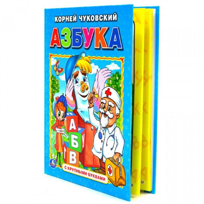 Обучающие книги Умка Книга с крупными буквами Азбука говорящий плакат умка азбука в стихах к чуковский