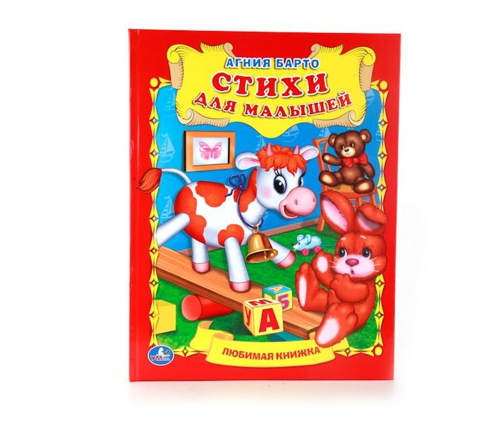 Художественные книги Умка Любимая книжка Стихи для малышей песенки для малышей книжка игрушка