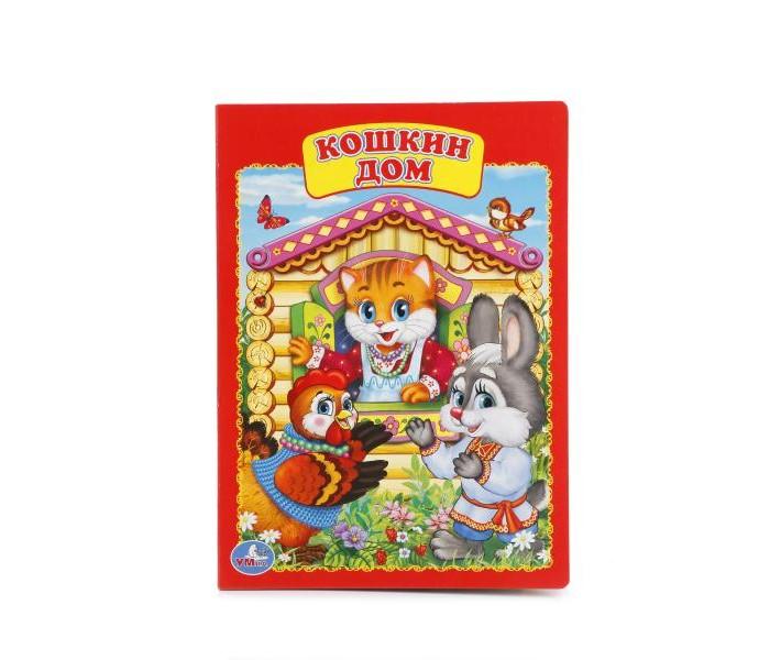 Книжки-картонки Умка Сказка Кошкин дом умка лесные обитатели с винни пухом