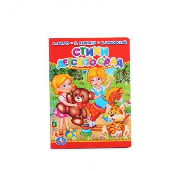 Книжки-картонки Умка Книга Стихи детского сада умка лесные обитатели с винни пухом