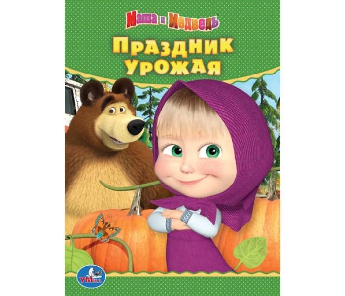 Книжки-картонки Умка Книга Праздник урожая Маша и медведь книги эгмонт маша и медведь один дома праздник на льду снежные приключения