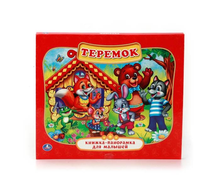 Книжки-панорамки Умка Книжка-панорамка для малышей Теремок умка лесные обитатели с винни пухом