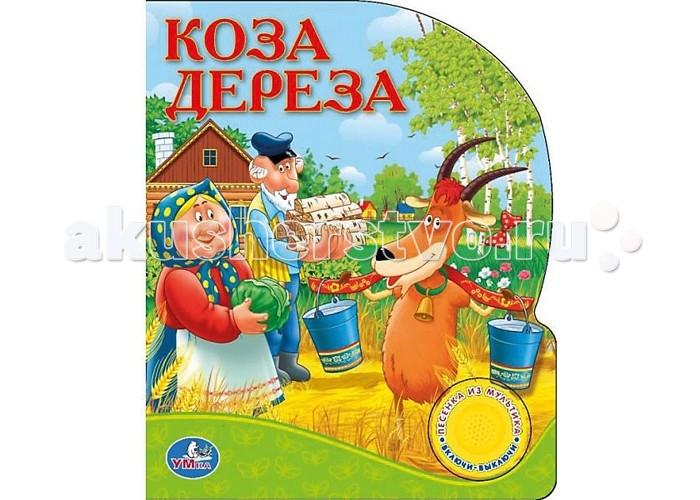 Музыкальные книжки Умка Музыкальная книга Русские народные сказки Коза-дереза