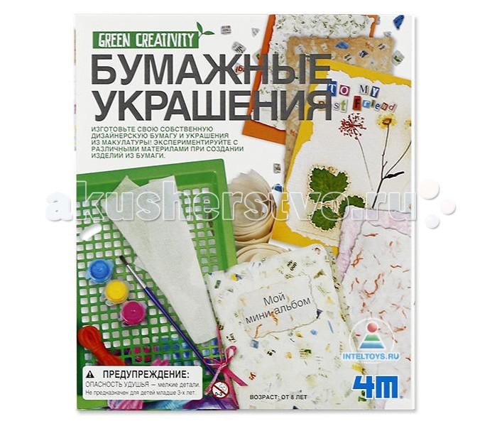 Наборы для творчества 4М Набор Бумажные украшения 00-04562 наборы для творчества 4м набор веселые штампики 00 04614
