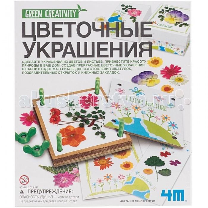 Наборы для творчества 4М Цветочные украшения 00-04567 с а репьев живые закладки поделки с юмором