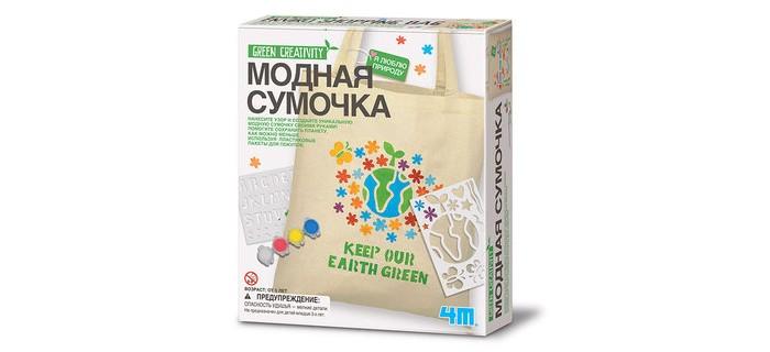 Наборы для творчества 4М Набор Модная сумочка 00-04579 наборы для творчества 4м фигурки из формочки принцесса 00 03528