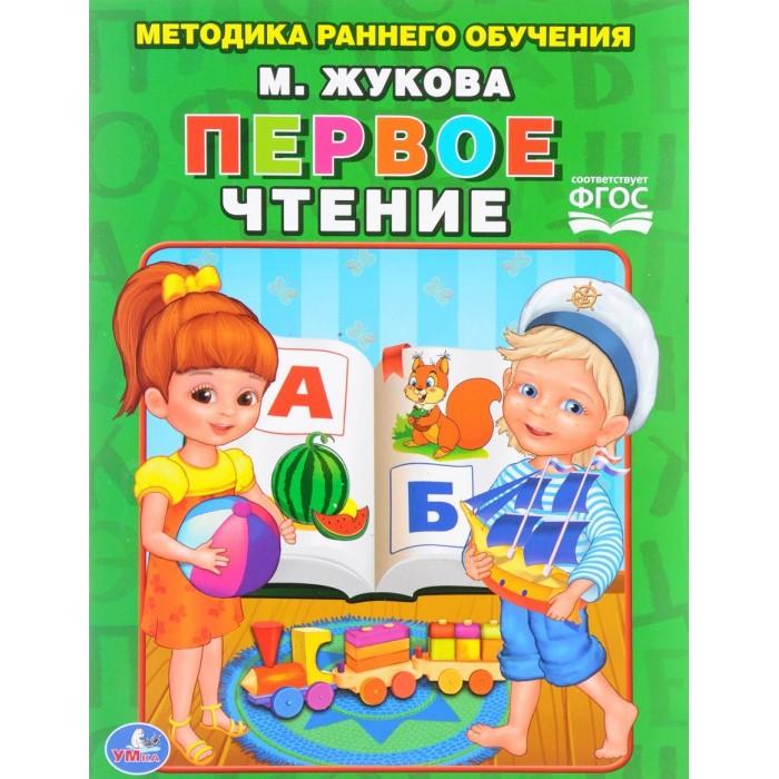 Раннее развитие Умка Книга Первое чтение раннее развитие умка обучающая раскраска азбука читалочка