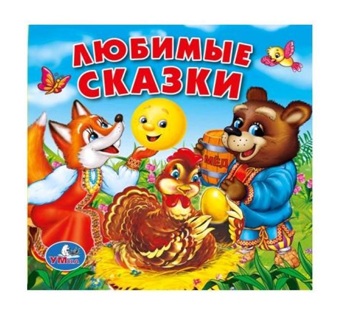 Игрушки для ванны Умка Книга-пищалка для ванны Любимые сказки игрушки для ванны tolo toys набор ведерок квадратные