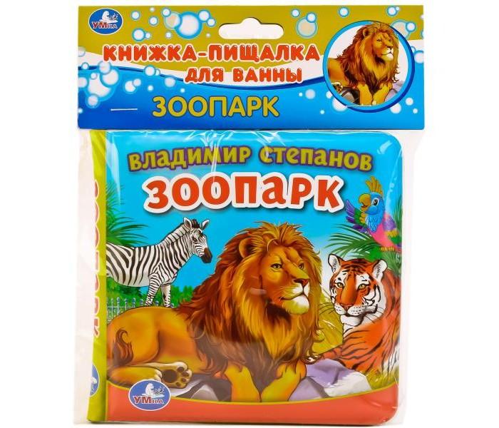 Игрушки для ванны Умка Книга-пищалка для ванны Зоопарк игрушки для ванны tolo toys набор ведерок квадратные