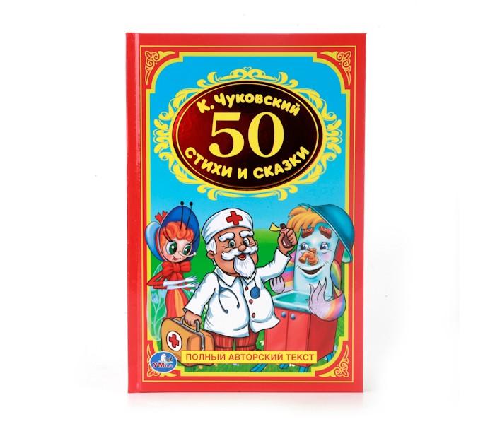 Художественные книги Умка Книга 50 стихов и сказок книги издательство махаон большая книга стихов и сказок