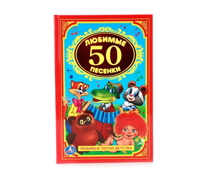 Художественные книги Умка Книга 50 любимых песенок раскраски умка мозаика и наклейки винни пух