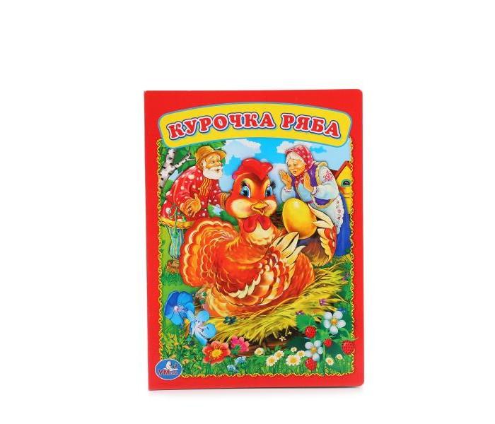 Книжки-картонки Умка Книга Курочка ряба 16х22 см