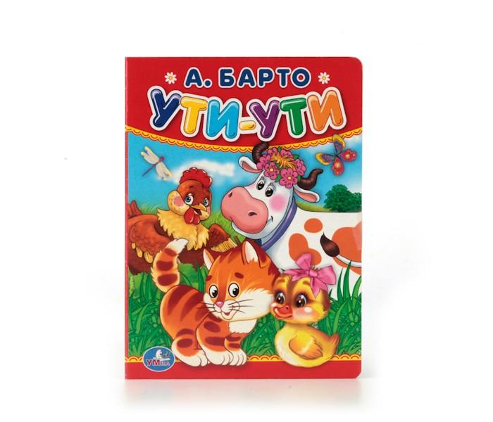 Книжки-картонки Умка Книга Ути-Ути А. Барто 11х15 см