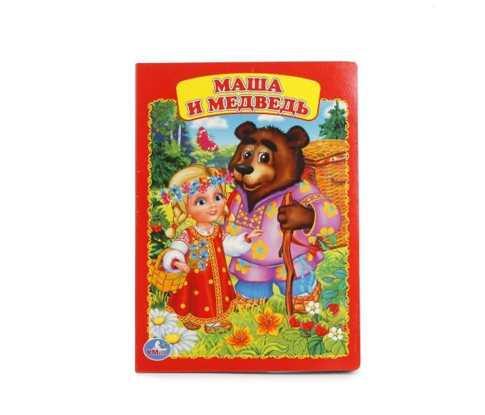 Книжки-картонки Умка Книга Маша и Медведь 16х22 см умка обучающий планшет маша и медведь 80 программ