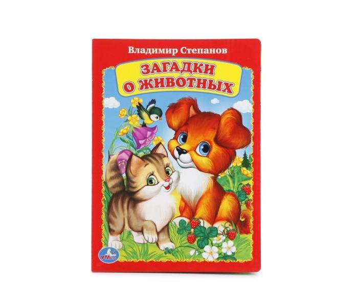 Книжки-картонки Умка Книга Загадки о животных В. Степанов 16х22 см о животных
