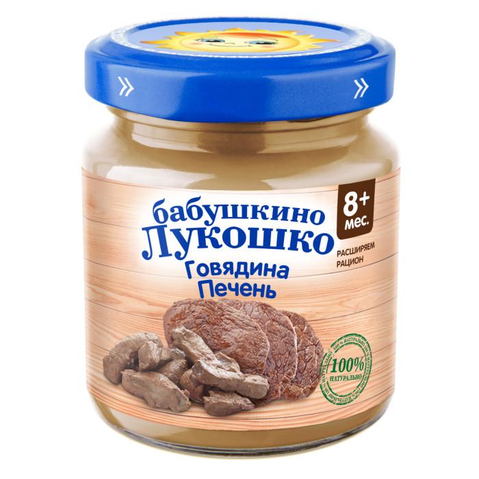 Пюре Бабушкино лукошко Пюре говядина с печенью с 8 мес. 100 г каша безмолочная малютка гречневая с 4 мес 200 г