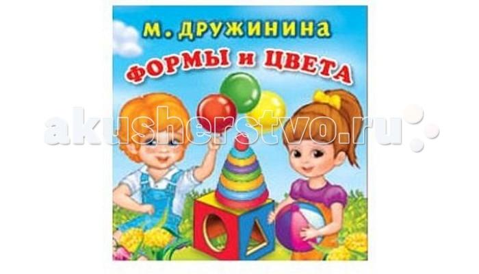 Фото - Игрушки для ванны Умка Книжка-раскладушка для ванны Формы и цвета игрушки для ванны умка книжка раскладушка для ванны любимые герои