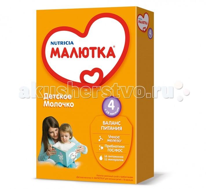 Молочные смеси Малютка Детское молочко 4 с 18 мес. 350 г детское молочко малютка 4 700 г