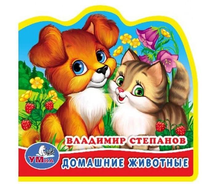 Книжки-игрушки Умка Книга с пазлами Домашние животные