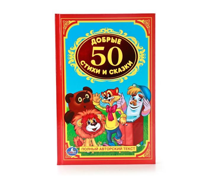 Художественные книги Умка 50 добрых стихов и сказок детские книги сказок и стихов комплект из 33 книг page 3