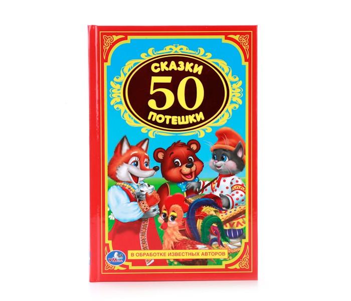 Художественные книги Умка Книга 50 сказок и потешек