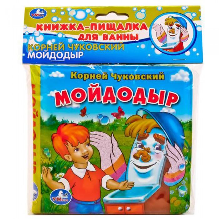 Игрушки для ванны Умка Книжка-пищалка для ванны Мойдодыр игрушки для ванны tolo toys набор ведерок квадратные