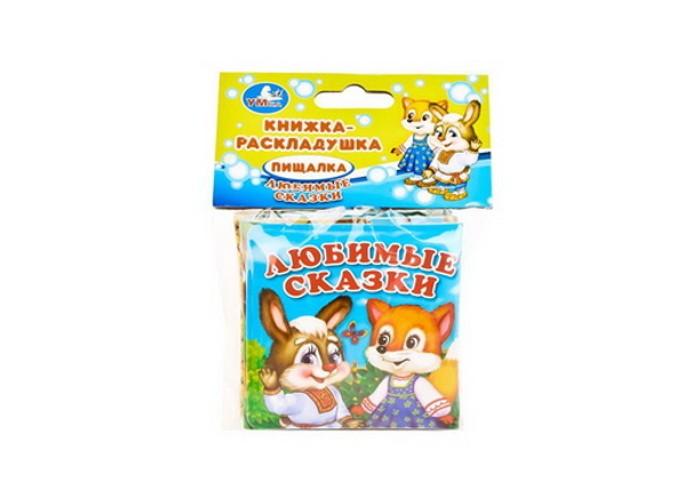 Игрушки для ванны Умка Книжка-раскладушка для ванны Любимые сказки