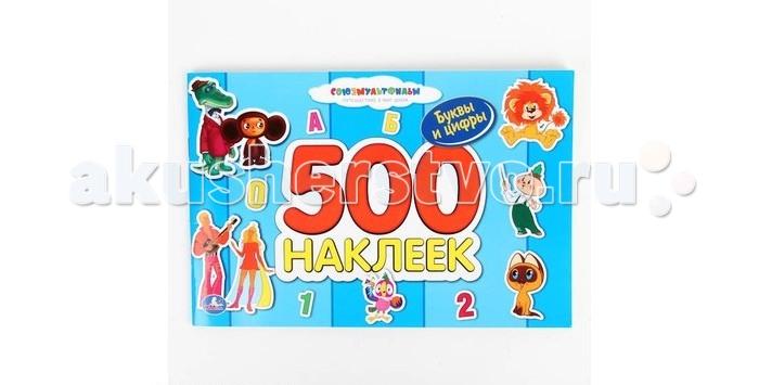 Книжки с наклейками Умка Альбом с наклейками Чебурашка 500 наклеек умка сказочная мода одень куклу 50 наклеек