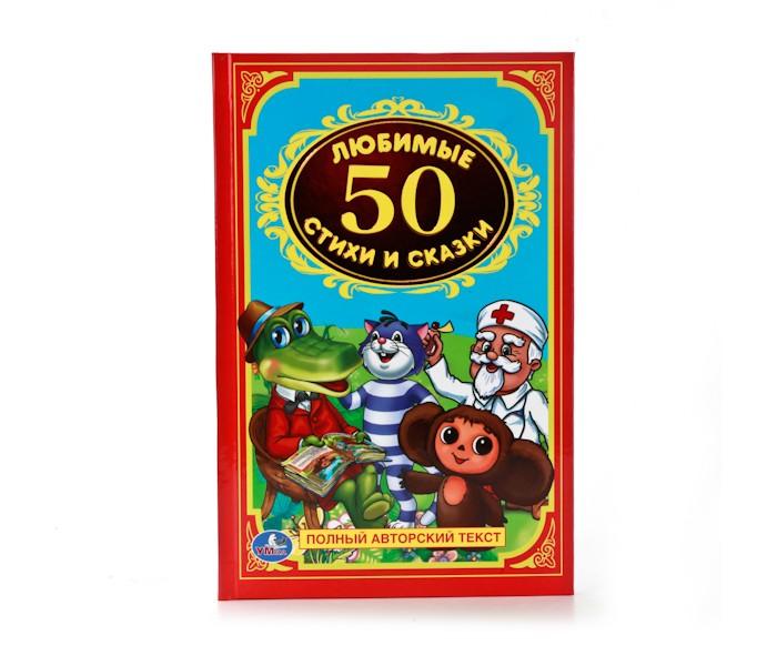 Художественные книги Умка Книга 50 любимых стихов и сказок детские книги сказок и стихов комплект из 33 книг page 3