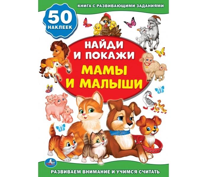 Книжки с наклейками Умка Развивающая книга Мама и малыши с наклейками умка лесные обитатели с винни пухом