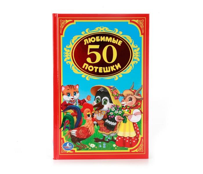 Художественные книги Умка Книга 50 любимых потешек художественные книги умка книга любимые мультфильмы