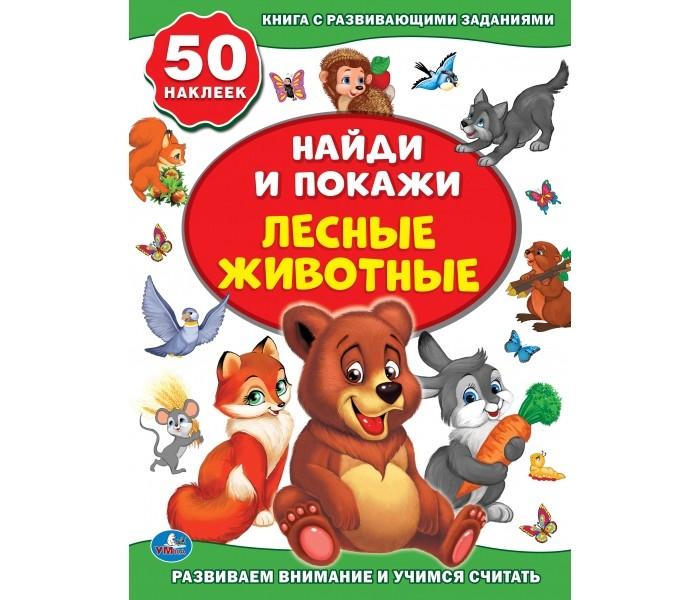Книжки с наклейками Умка Развивающая книга Лесные животные с наклейками книжки с наклейками clever книжка хинтон с давай учиться животные наклейки