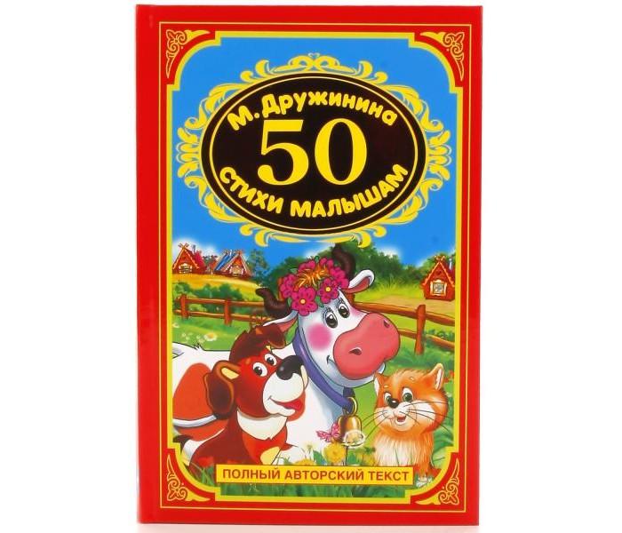 Художественные книги Умка 50 стихов малышам умка обучающий телефон 10 стихов 7 песен принцессы дисней умка