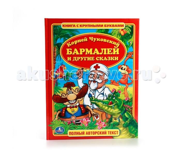 Художественные книги Умка Книга с крупными буквами Бармалей и другие сказки бармалей