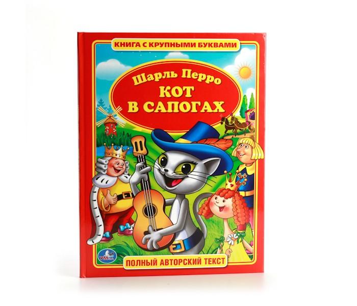 Художественные книги Умка Книга с крупными буквами Кот в сапогах перро шарль кот в сапогах