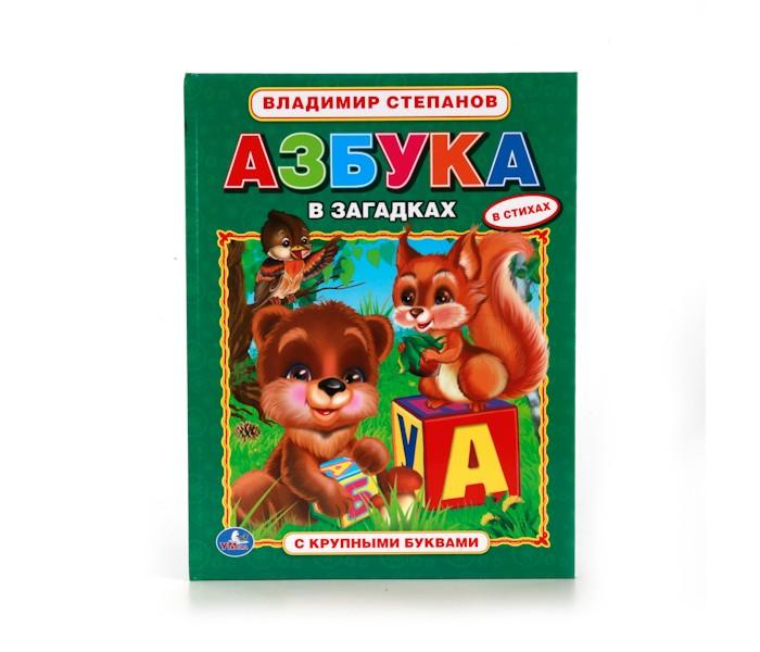 Обучающие книги Умка Книга с крупными буквами Азбука в загадках людмила громова азбука с крупными буквами наклейки