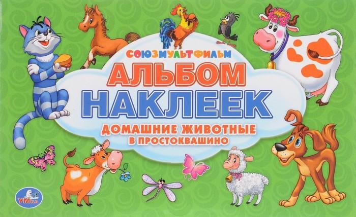 Детские наклейки Умка Альбом наклеек Союзмультфильм Домашние животные в Простоквашино умка книга для ванной домашние животные простоквашино