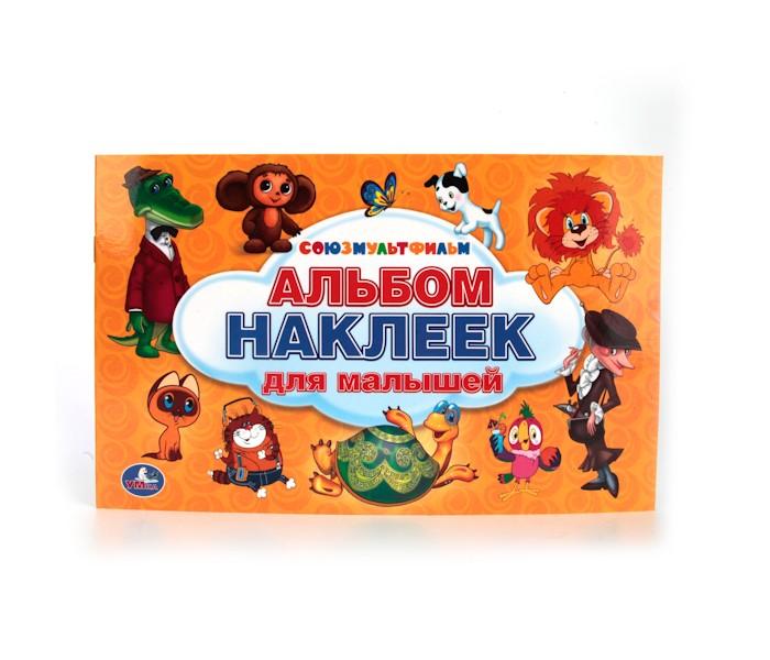Детские наклейки Умка Альбом наклеек для малышей Союзмультфильм малый умка сказочная мода одень куклу 50 наклеек